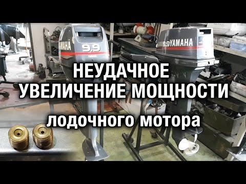 ⚙️🔩🔧Неудачное увеличение мощности лодочного мотора