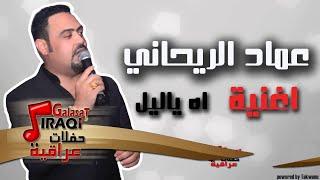 عماد الريحاني - اة ياليل | اغاني عراقي