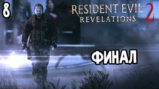 Resident Evil: Revelations 2 Episode 4 Прохождение На Русском #8 — ФИНАЛ