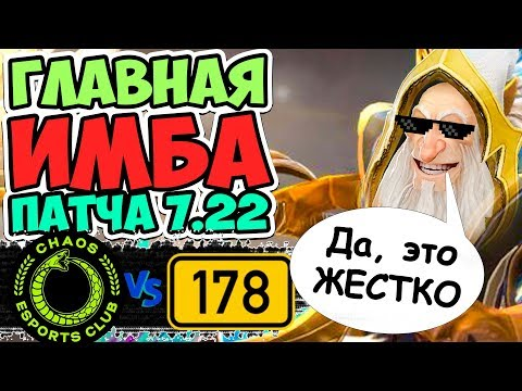 ????KEEPER OF THE LIGHT - ГЛАВНЫЙ АБУЗ ПАТЧА 7.22? | CHAOS vs jfshfh178 DOTA Summit 11