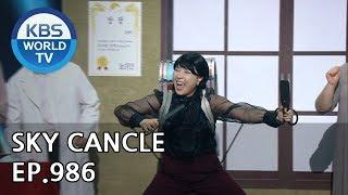 Sky Cancel | 스카이 캔슬 [Gag Concert / 2019.02.16]