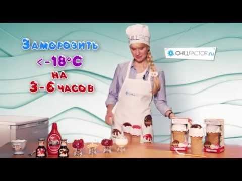 Мороженое Chillfactor своими руками