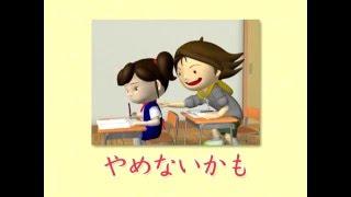 【星みつる式・家庭療育DVD】コミュニケーションスキル~対象年齢:小1~6 thumbnail