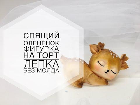 спящий маленький оленёнок / лепка без молда / танинторт