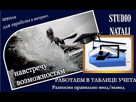 Школа проекта BIG BEHOOF. РАБОТАЕМ С ТАБЛИЦЕЙ УЧЕТА МОЩНОСТИ.