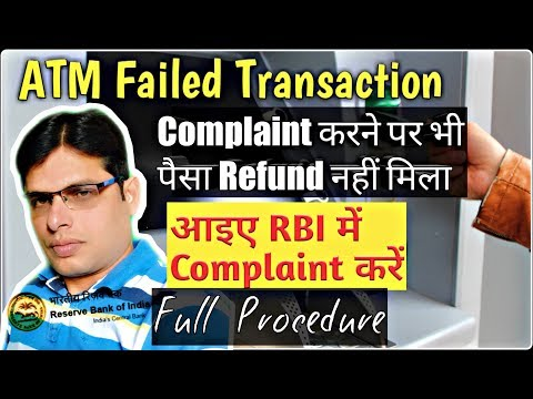RBI Complaint Online | Banking Ombudsman Complaint Process | ATM Failed Transaction