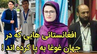 افغانستانی هایی که در جهان غوغا به پا کرده اند را بیشتر بشناسید !