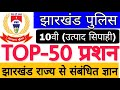 Jharkhand Police, Excise Constable, Jharkhand GK Most important Question
