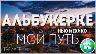 """Альбукерке на канале """"Мой Путь"""" трейлер к выпуску. Путешествие по США на машине."""