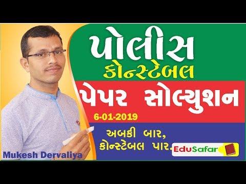 Police Constable Paper Solution 6-01-2019 EduSafar