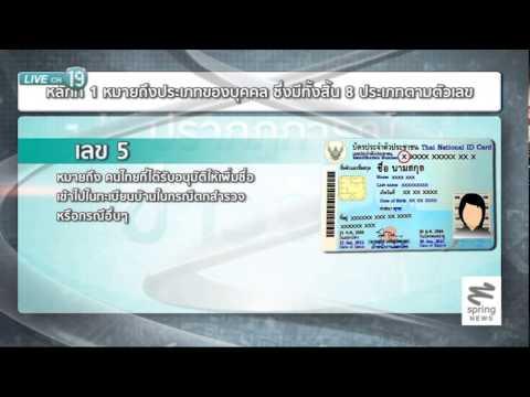 เลข 13 หลักบนบัตรประชาชนบ่งบอกอะไร - Springnews