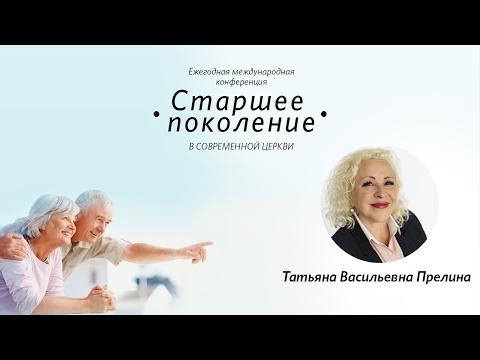 «Старшее поколение в современной церкви» / Татьяна Прелина / 11 февраля 2017