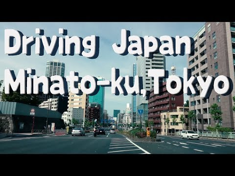 Driving Tokyo Minato- ku 東京・港区をドライヴ! #tokyo #minato #drive