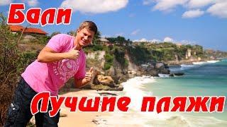 видео 14 самых красивых пляжей мира, рейтинг лучших стран для пляжного отдыха.
