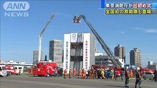新春恒例!消防出初め式 オリ・パラ想定訓練も披露(20/01/06)