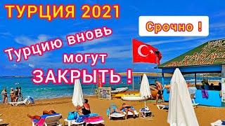 Турция 2021 СРОЧНО Индийский КОВИД уже в Турции Туристический сезон под УГРОЗОЙ