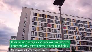 В Новосибирске развивается концепция
