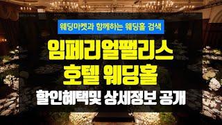 임페리얼팰리스호텔 강남구웨딩홀 할인혜택과 상세정보 공개…