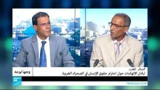 الجزائر ـ المغرب: تبادل الاتهامات حول احترام حقوق الانسان في الصحراء الغربية