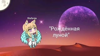 """Сериал """"Рожденная луной"""" 4 серия"""