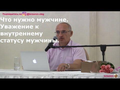 О.Г.Торсунов  Что нужно мужчине.  Уважение к внутреннему статусу мужчины.