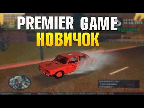 Булкин играет в Premier Game (SAMP) - Новичок