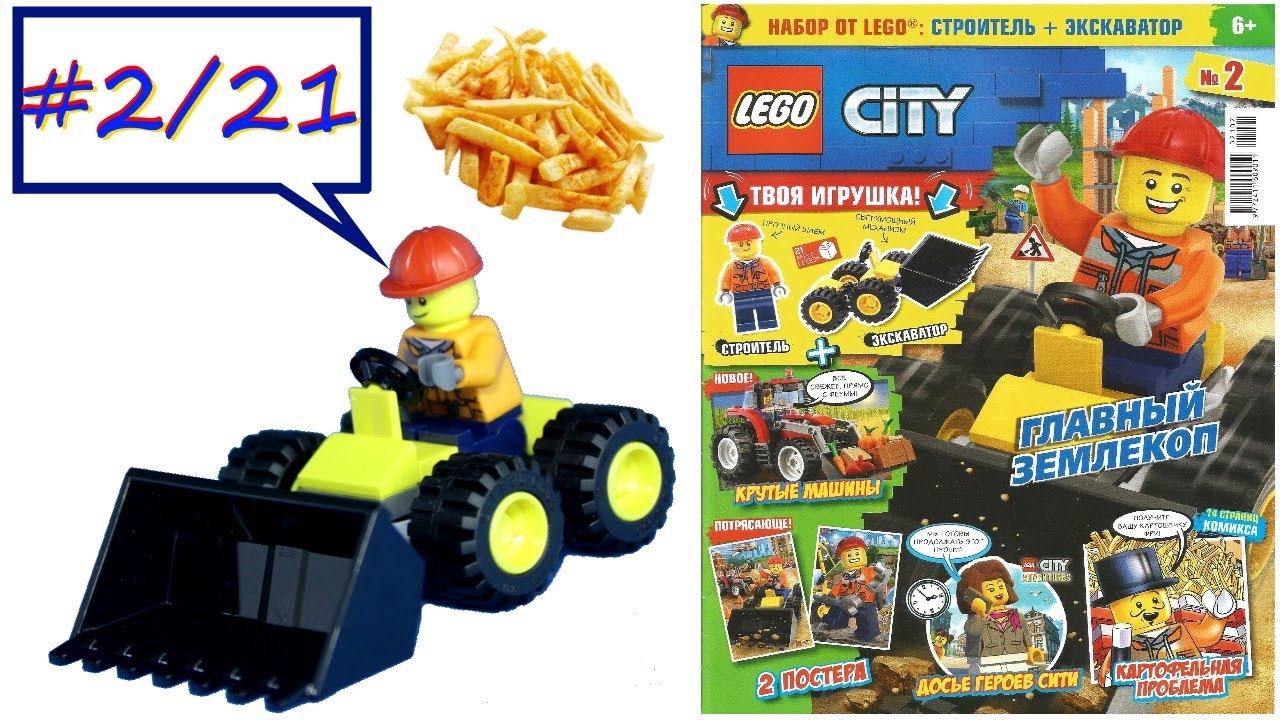Журнал Lego City # 2 /2021 Обзор