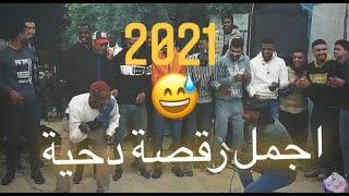 دحية حـريقـة نـاار 🔥 مع البديعه امين و احمد ابو رويضه 2021