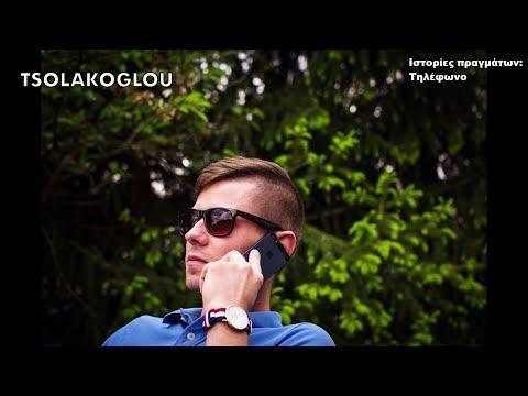 Ιστορίες πραγμάτων: Τηλέφωνο | Tsolakoglou