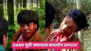 Darr movie super hit dialogue - om creation spoof - shahrukh khan best act spoof