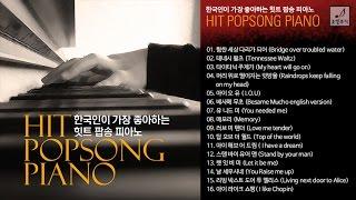 한국인이 가장 좋아하는 힛트 팝송 피아노