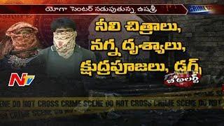 హైదరాబాద్ లో జరుగుతున్నఅరాచకం || యోగ పేరుతో బట్టలూడదీసి నగ్న వీడియోలు || NTV