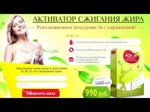 АСЖ 35 Отзыв о препарате для похудения