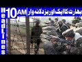 Civilians Injured by Indian Soldier's Firing - Headlines 10 AM - 6 January 2018 - Dunya News