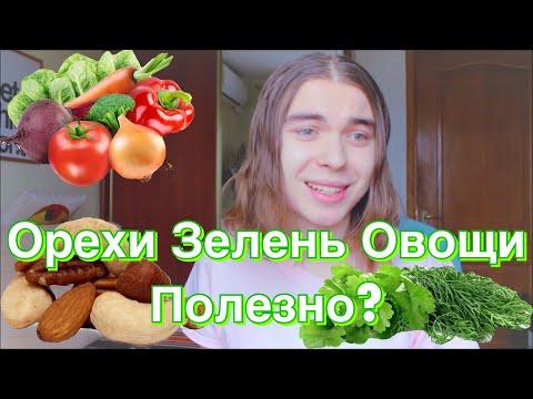Орехи Зелень Овощи | Польза или Вред | Сыроедение Фрукторианство