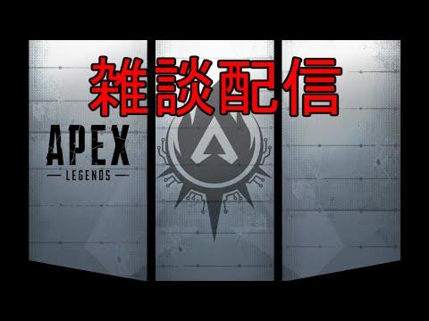 【Apex Legend】現実逃避APEX【Vtuber】