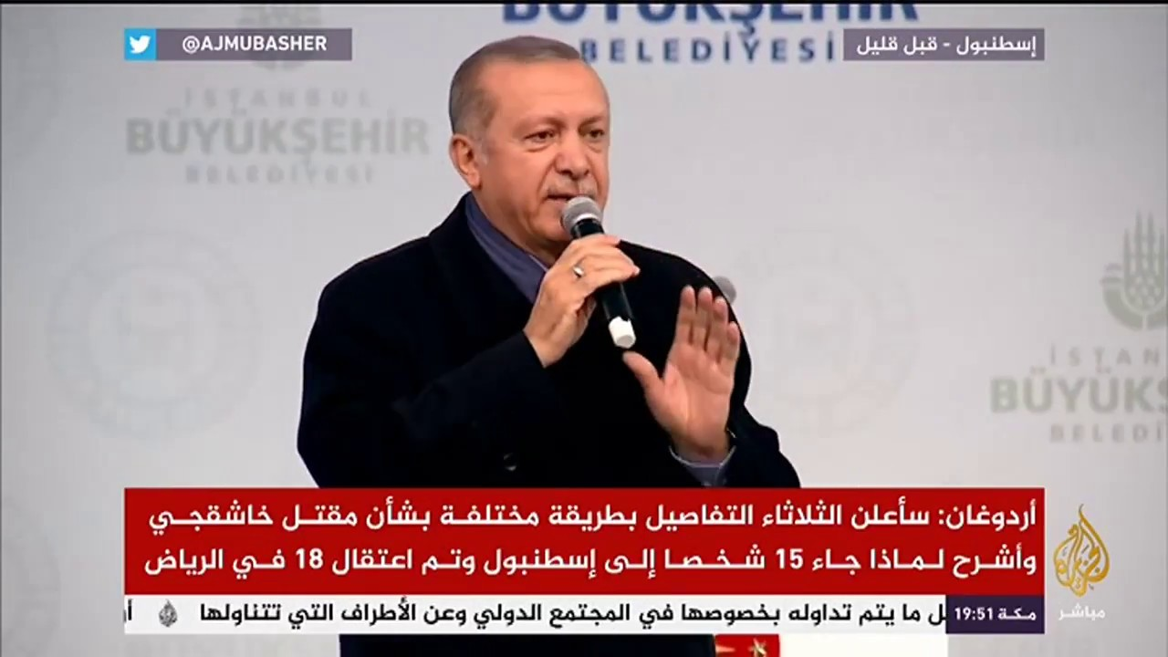 أردوغان : سأعلن تفاصيل مختلفة في قضية #خاشقجي