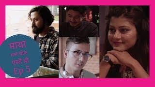 MAYA BHANNE CHEEZ ESTAI HO | माया भन्ने चीज एस्तै हो ! 29 October 2018, Episode 5