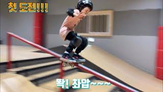 스케이트보드 - 이로운…