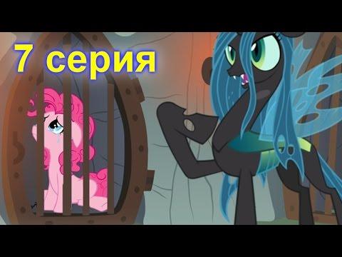 Мультфильм малитал пони онлайн бесплатно пони