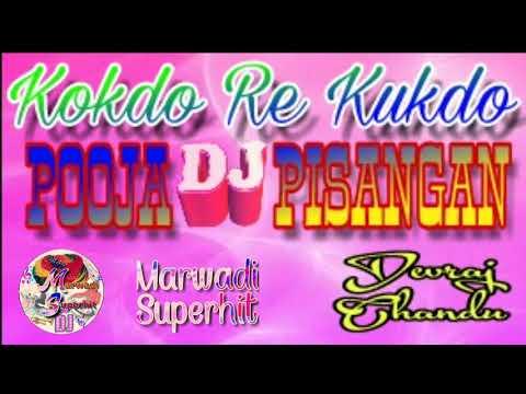 Dj Song Kukdo Re Kukdo  Mix BY POOJA DJ PISANGAN SURYAPARKASH KUMAWAT , Marwadi Superhit,
