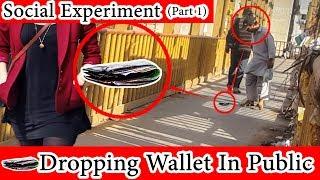 DROPPING WALLET (BATWA) IN PUBLIC / SOCIAL EXPERIMENT IN PAKISTAN