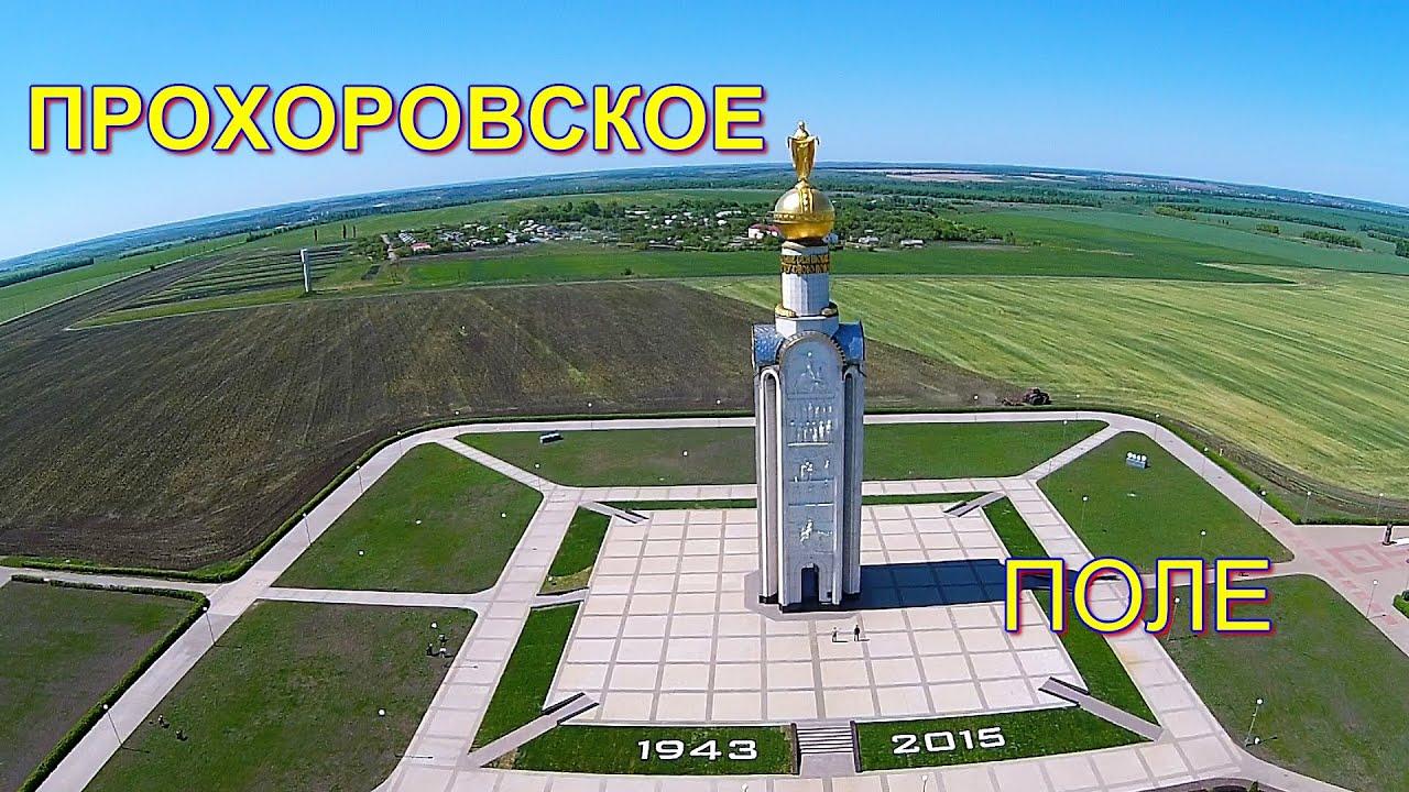 """""""Прохоровское поле""""-наши дни - YouTube"""