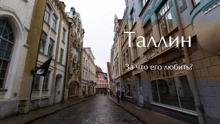 Таллин: за что его любить?