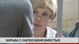 Борьба с наркозависимостью. Новости GuberniaTV 26/06/2017