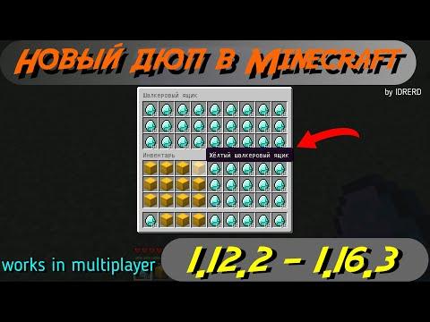 Новый дюп на серверах Майнкрафт 1.12.2 - 1.16.3 || дюп с шалкером в майнкрафт 1.9 - 1.16.3