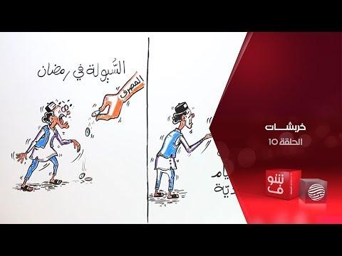خربشات - الحلقة 10 thumbnail