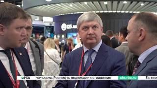 ПМЭФ 2019  Воронежская область и Роснефть подписали соглашение о сотрудничестве