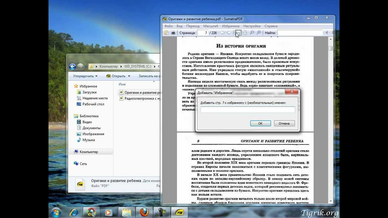 Скачать книгу в электронную книгу в pdf