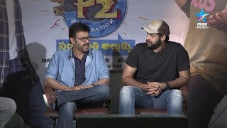 F2 - Fun & Frustration Special Interview with Venkatesh, Varun Tej & Anil Ravipudi